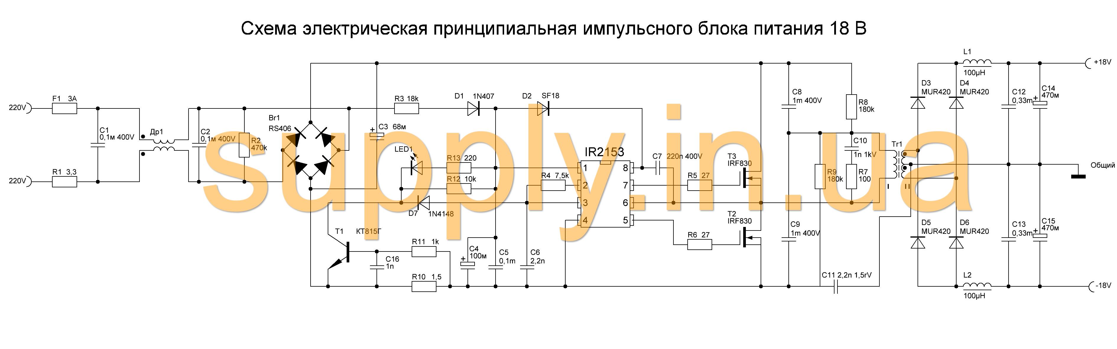 Импульсный блок питания схема на с защитой фото 751